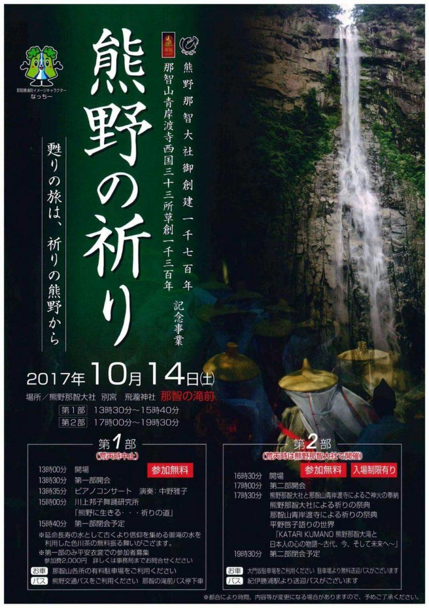 熊野那智大社御創建1700年記念行事