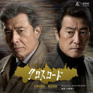 CD_Crossroad_Soundtrack