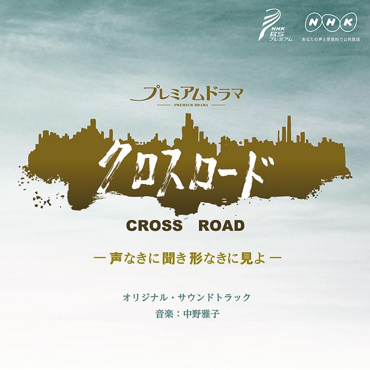 『クロスロード〜声なきに聞き形なきに見よ〜』サウンドトラック