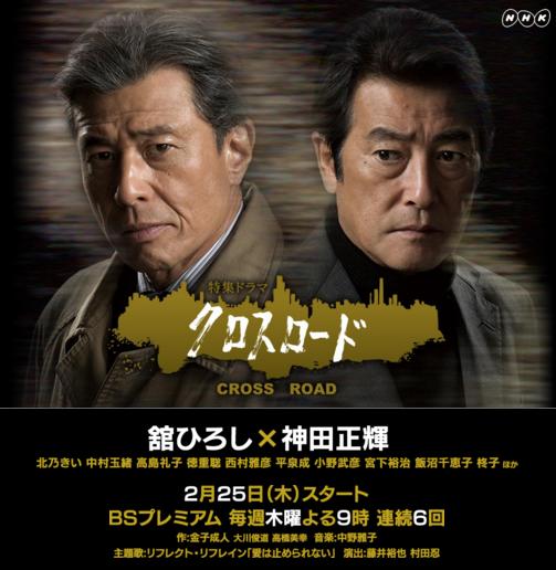 NHK特集ドラマ「クロスロード」2月25日スタート