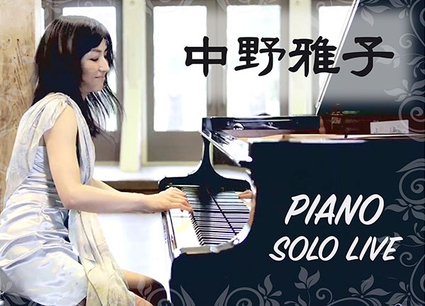 中野雅子 ピアノソロ ライブ @ Artistes Yokohama