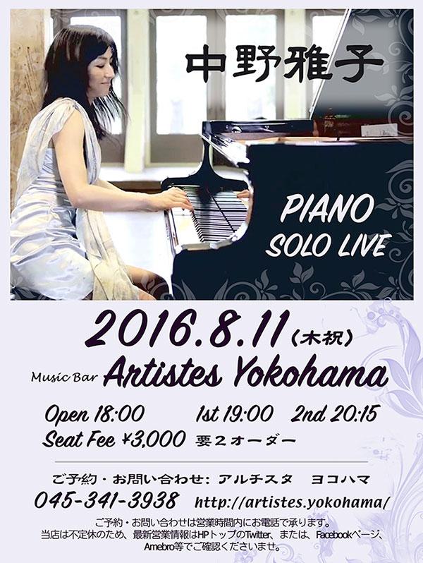 Mako_Solo_2016-8-11