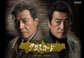 NHK特集ドラマ「クロスロード」アンコール放送 全6話