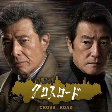 NHK特集ドラマ「クロスロード」オリジナル・サウンドトラック