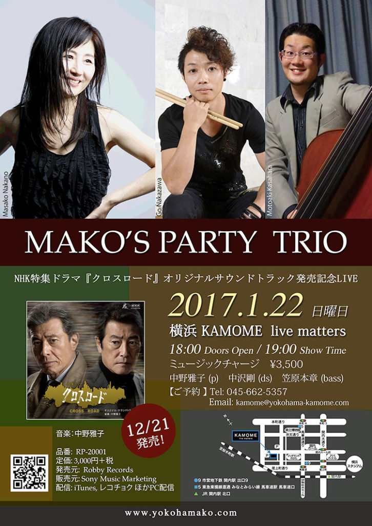 a4_flyer_2017-1-22_mako_party_trio