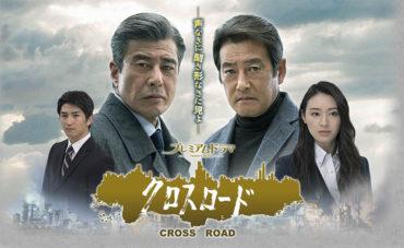 NHKプレミアムドラマ『クロスロード』5月28日スタート!