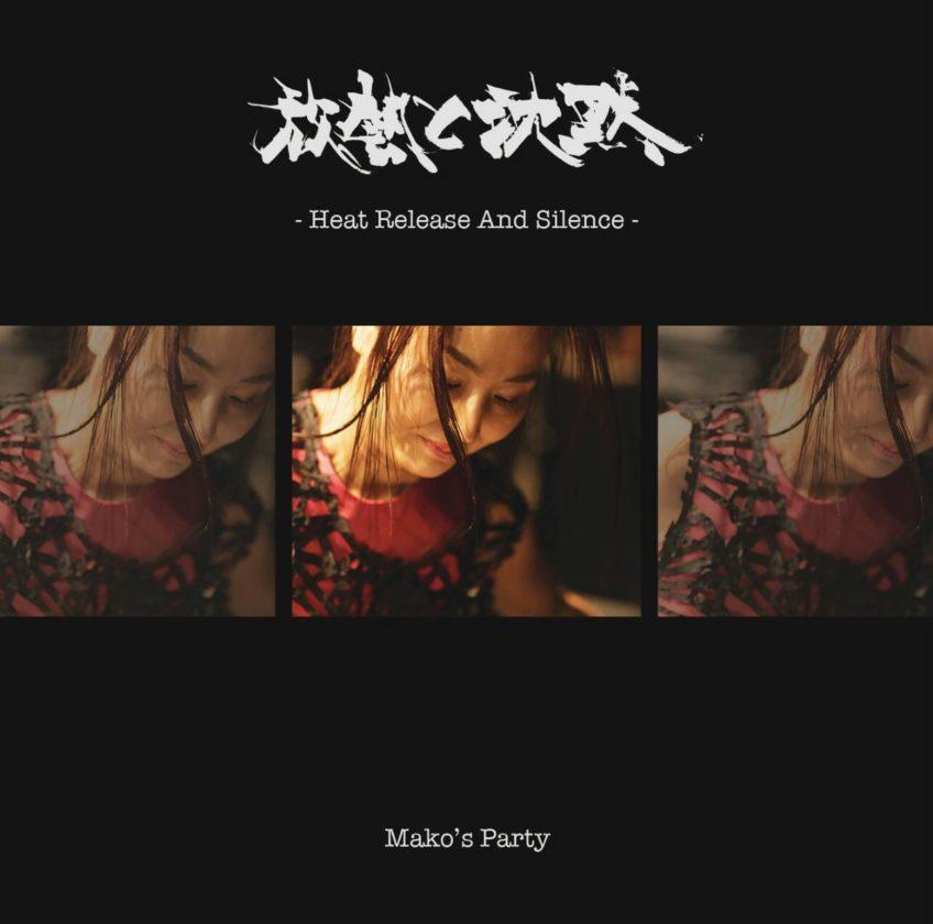 Mako's Party Liveアルバム第2弾「放熱と沈黙」発売!