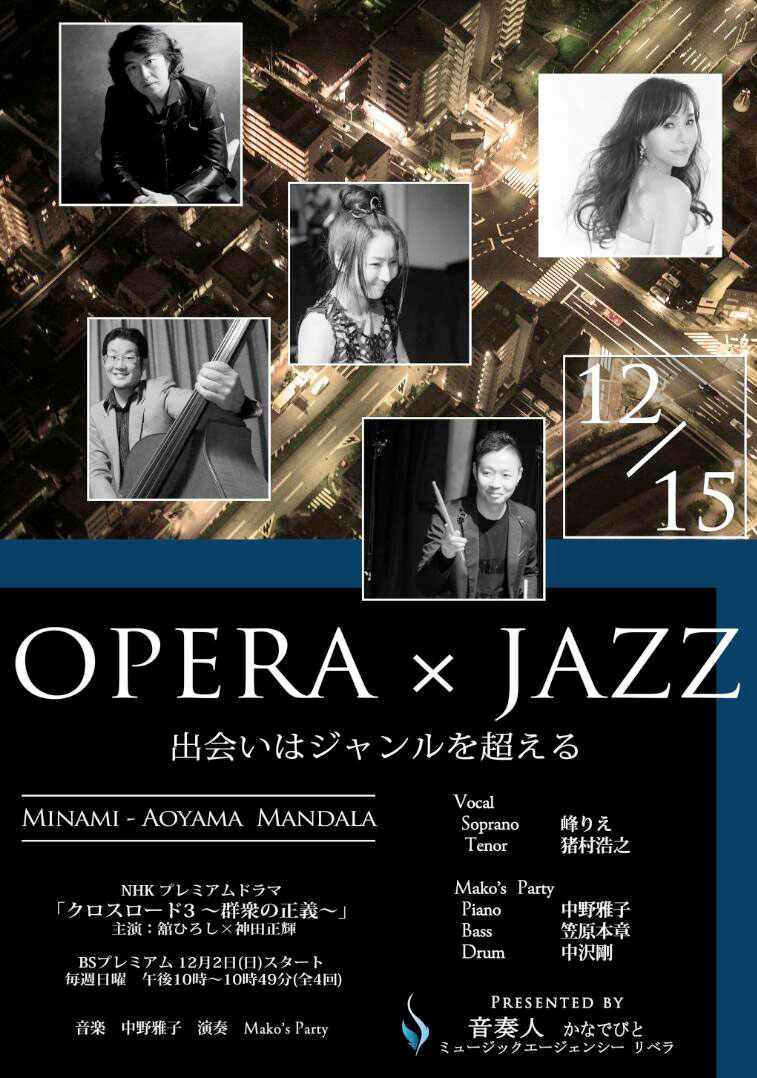 ライブ:OPERA x JAZZ 出会いはジャンルを超える