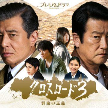 NHKプレミアムドラマ「クロスロード3」12月2日スタート!