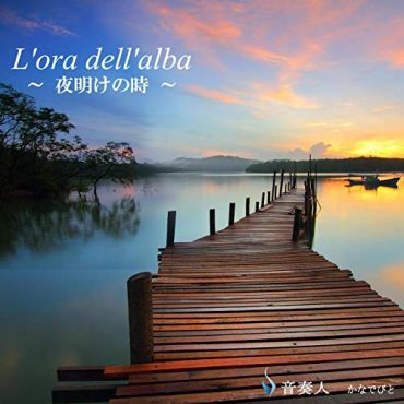 L'ora dell'alba ~夜明けの時~