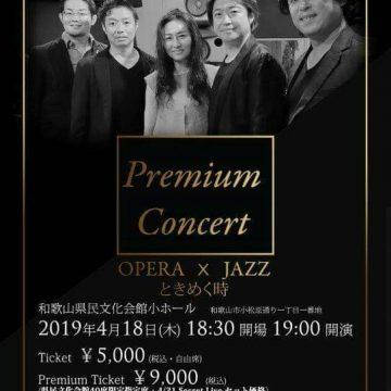Premium Concert OPERA x JAZZ ときめく時