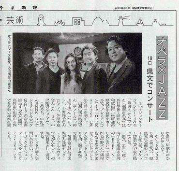 『オペラ×ジャズ』コンサート