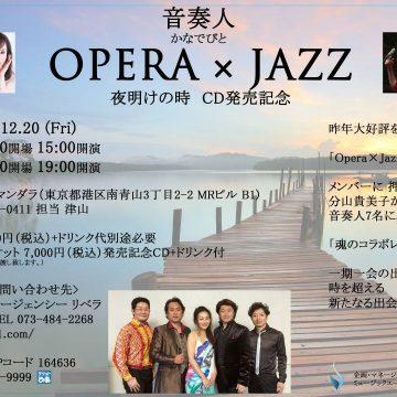 かなでびと OPERA x JAZZ 夜明けの時 CD発売記念コンサート