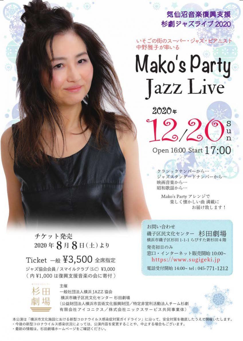 Mako's party ライヴ@杉田劇場 2020.12.20
