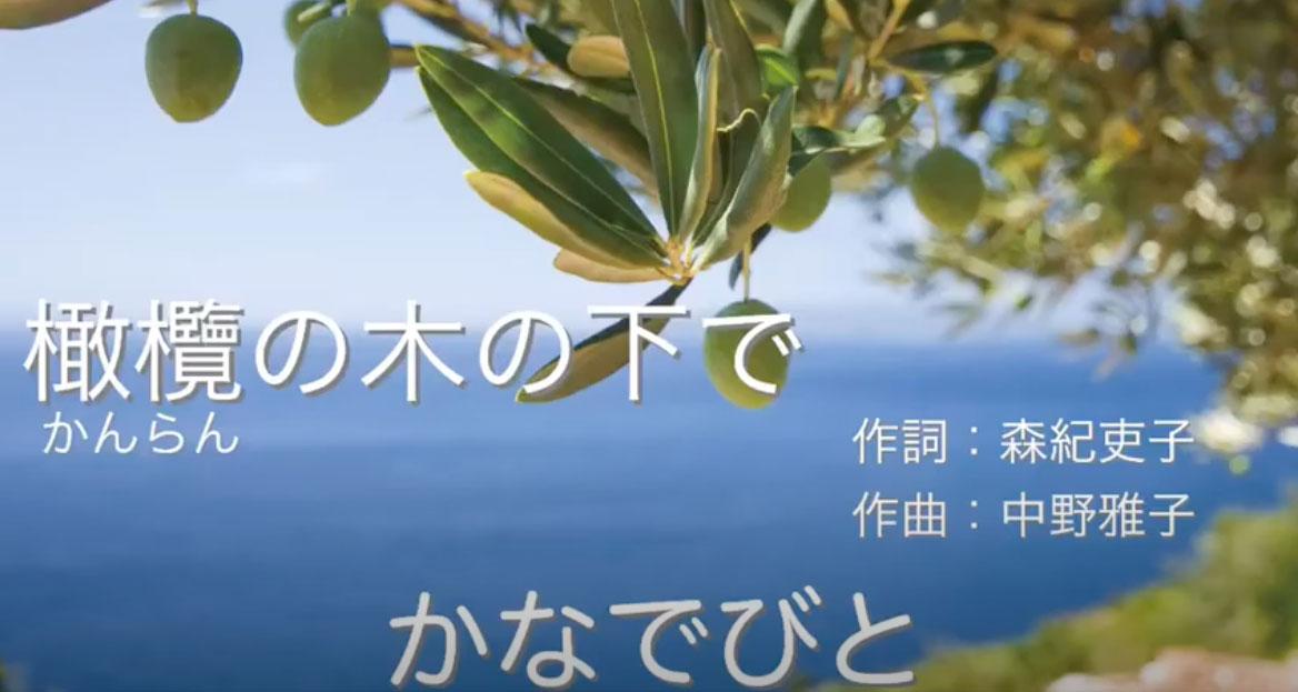 橄欖(かんらん)の木の下で