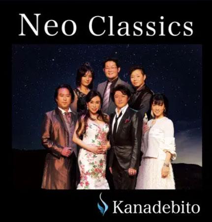 「Neo Classics」配信スタート!!